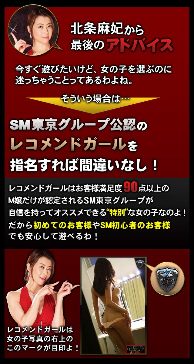加藤鷹から最後のアドバイス SM東京グループ公認のレコメンドガールを指名すれば間違いなし!