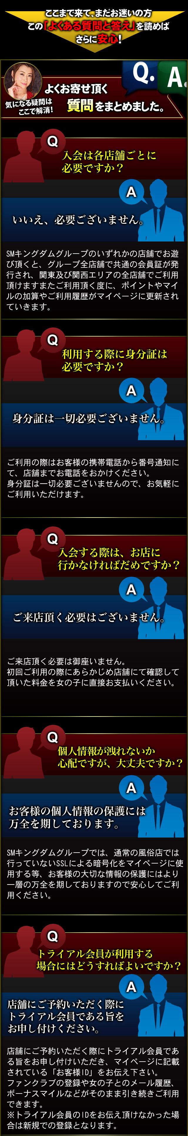 気になる疑問はここで解消!sm-tokyo・SM東京グループによくお寄せ頂く質問をまとめました