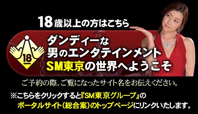 さあ、ダンディーなsm-tokyo・SM東京の世界へようこそ。18歳以上の方はこちら。※こちらをクリックすると『sm-tokyo・SM東京グループ』のポータルサイト(総合案内)のトップページにリンクいたします