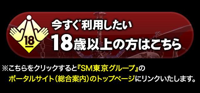 今すぐ利用したい18歳以上の方はこちら。※こちらをクリックすると『sm-tokyo・SM東京グループ』のポータルサイト(総合案内)のトップページにリンクいたします